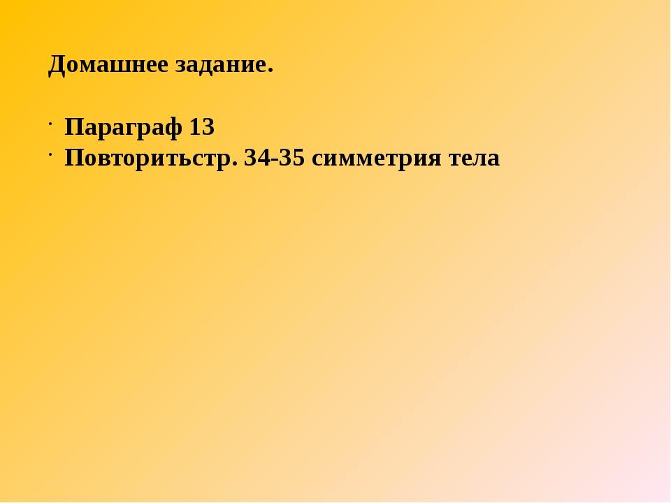 Домашнее задание. Параграф 13 Повторитьстр. 34-35 симметрия тела