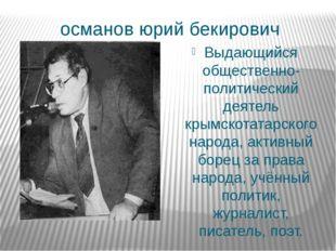 османов юрий бекирович Выдающийся общественно-политический деятель крымскотат