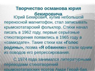 Творчество османова юрия бекировича Юрий Бекирович, купив небольшой перенос