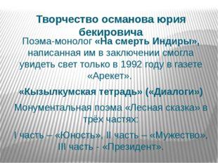 Творчество османова юрия бекировича Поэма-монолог «На смерть Индиры», написан