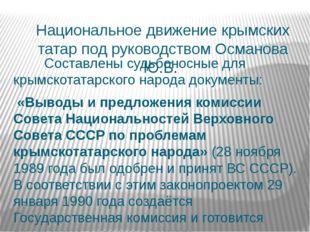 Национальное движение крымских татар под руководством Османова Ю.Б. Составл
