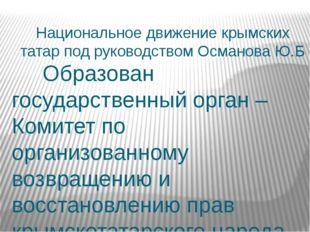 Национальное движение крымских татар под руководством Османова Ю.Б Образова