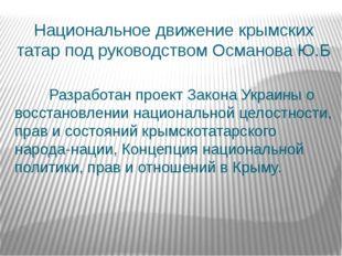 Национальное движение крымских татар под руководством Османова Ю.Б  Разра
