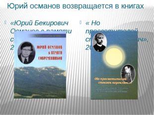 Юрий османов возвращается в книгах «Юрий Бекирович Османов в памяти современн