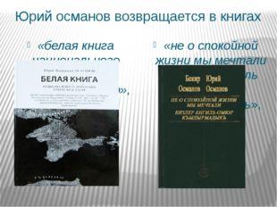 Юрий османов возвращается в книгах «белая книга национального движения крымск