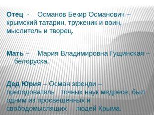 Отец - Османов Бекир Османович –крымский татарин, труженик и воин, мыслит