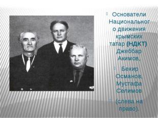 Основатели Национального движения крымских татар (НДКТ) Джеббар Акимов, Беки