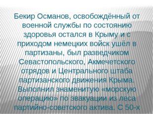 Бекир Османов, освобождённый от военной службы по состоянию здоровья остался