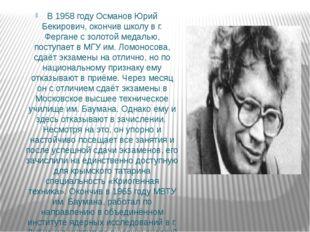В 1958 году Османов Юрий Бекирович, окончив школу в г. Фергане с золотой мед