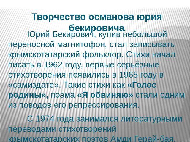 Творчество османова юрия бекировича Юрий Бекирович, купив небольшой перенос...