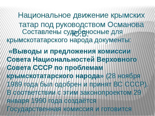 Национальное движение крымских татар под руководством Османова Ю.Б. Составл...