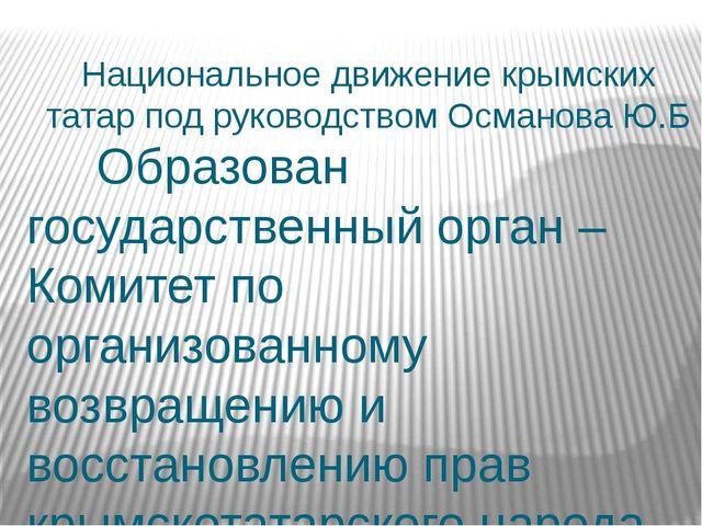 Национальное движение крымских татар под руководством Османова Ю.Б Образова...