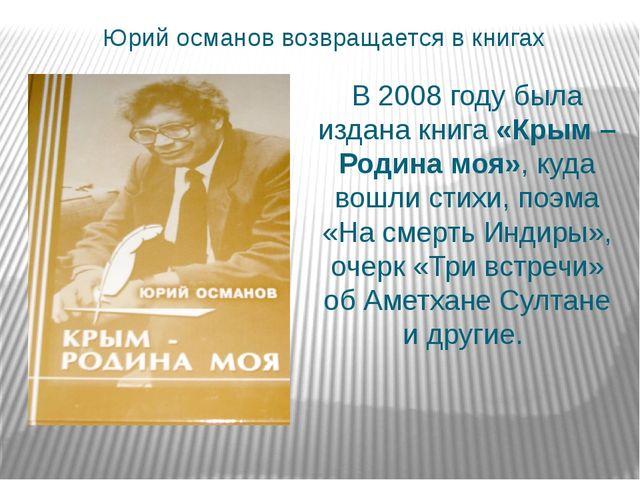 Юрий османов возвращается в книгах В 2008 году была издана книга «Крым – Роди...