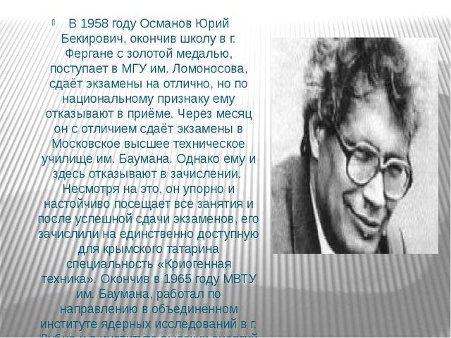 В 1958 году Османов Юрий Бекирович, окончив школу в г. Фергане с золотой мед...