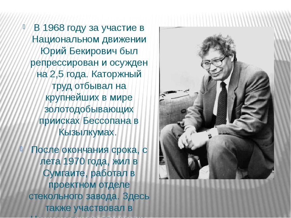 В 1968 году за участие в Национальном движении Юрий Бекирович был репрессиро...