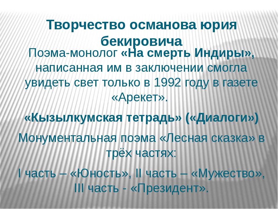 Творчество османова юрия бекировича Поэма-монолог «На смерть Индиры», написан...