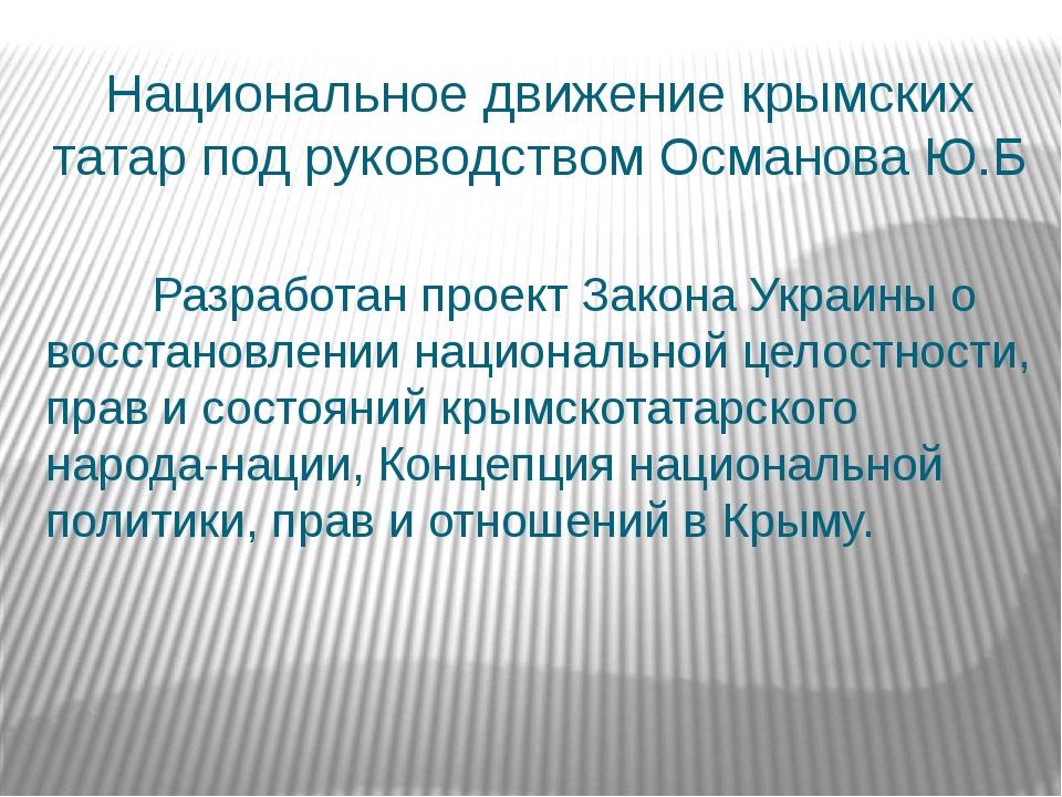Национальное движение крымских татар под руководством Османова Ю.Б  Разра...