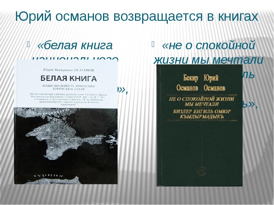 Юрий османов возвращается в книгах «белая книга национального движения крымск...