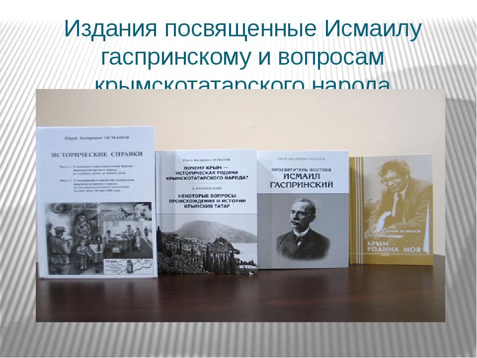 Издания посвященные Исмаилу гаспринскому и вопросам крымскотатарского народа