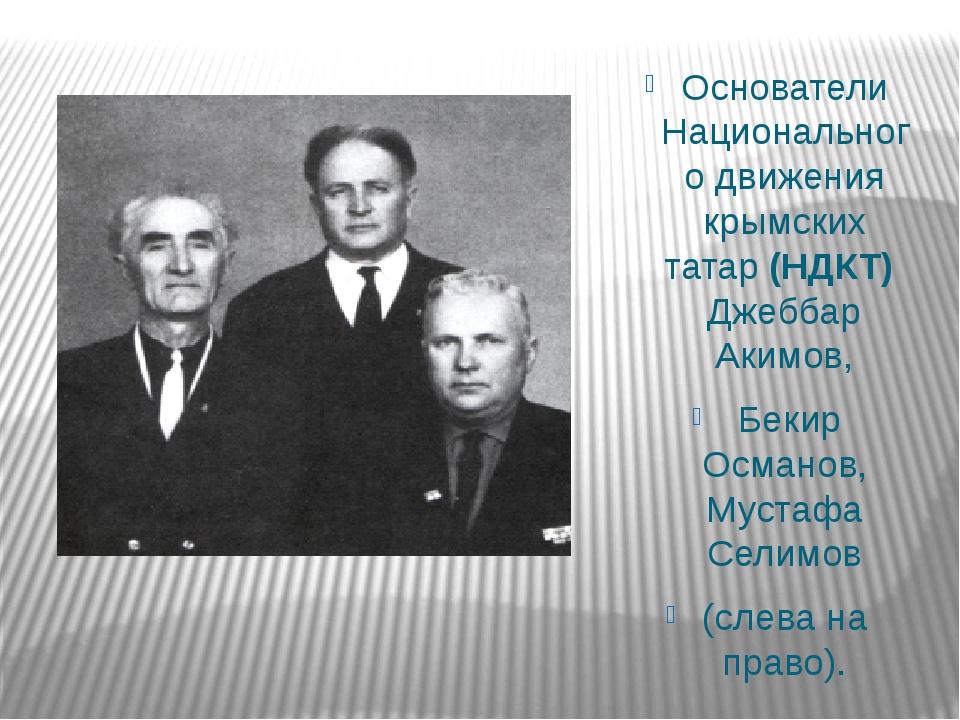 Основатели Национального движения крымских татар (НДКТ) Джеббар Акимов, Беки...