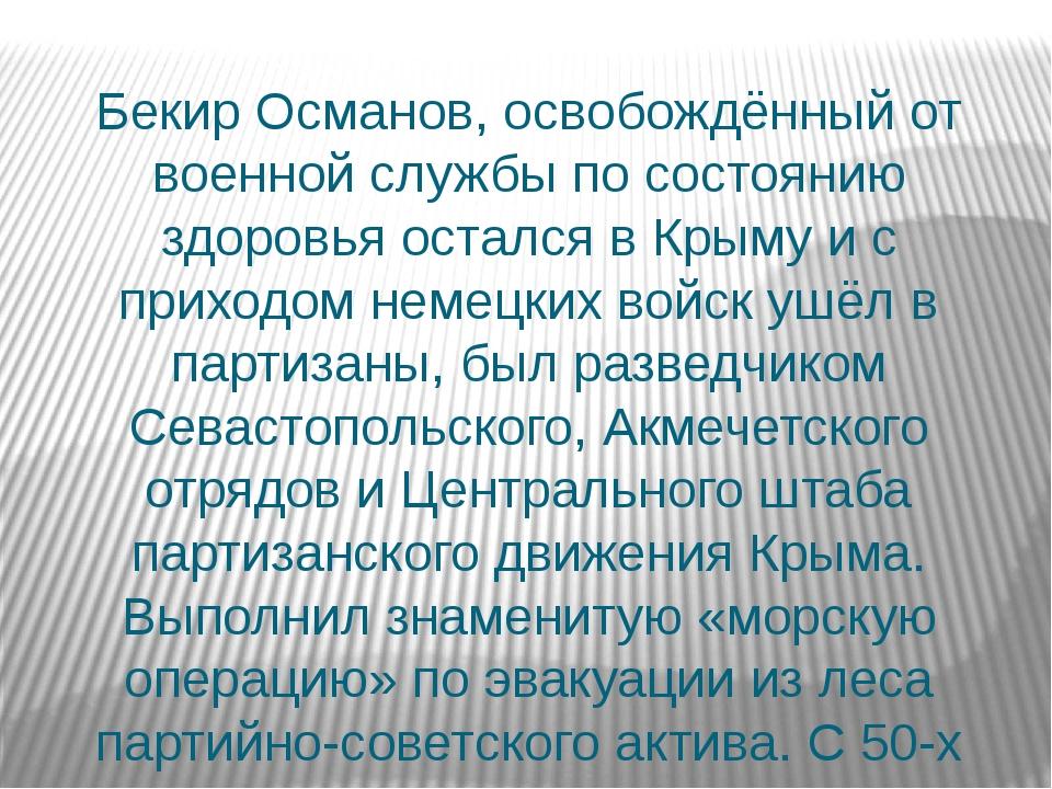 Бекир Османов, освобождённый от военной службы по состоянию здоровья остался...