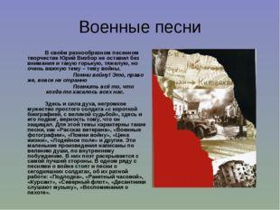 Военные песни В своём разнообразном песенном творчестве Юрий Визбор не остав