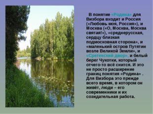 В понятие «Родина» для Визбора входит и Россия («Любовь моя, Россия»), и Мос