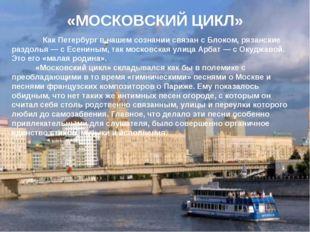 «Московский цикл» Как Петербург в нашем сознании связан с Блоком, рязанские р