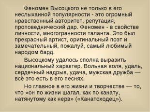 Феномен Высоцкого не только в его неслыханной популярности - это огромный н