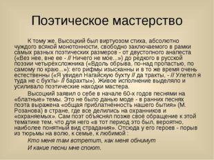 Поэтическое мастерство К тому же, Высоцкий был виртуозом стиха, абсолютно ч