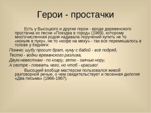 Герои - простачки Есть у Высоцкого и другие герои - вроде деревенского прос