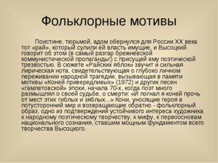 Фольклорные мотивы Поистине, тюрьмой, адом обернулся для России XX века тот
