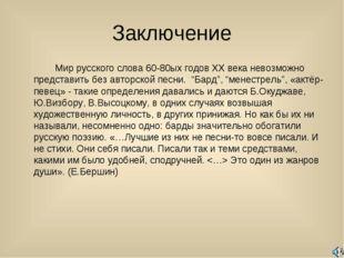 Заключение Мир русского слова 60-80ых годов ХХ века невозможно представить