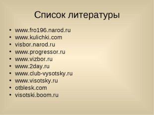 Список литературы www.fro196.narod.ru www.kulichki.com visbor.narod.ru www.pr