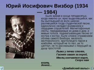 Юрий Иосифович Визбор (1934— 1984) Было время в конце пятидесятых, когда имен