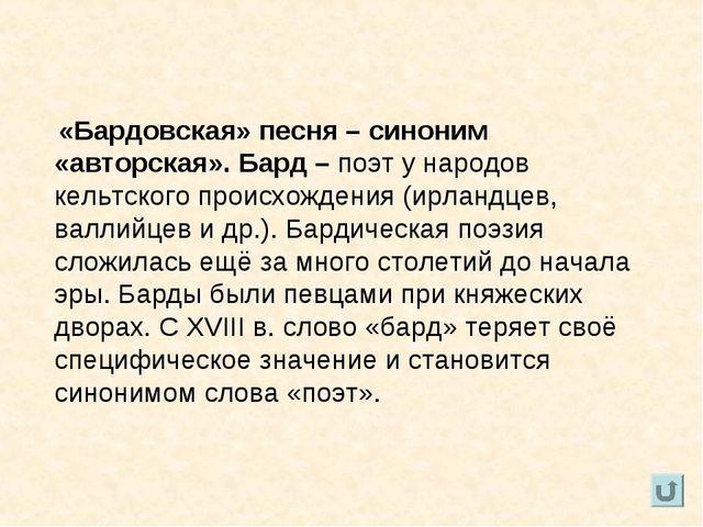 «Бардовская» песня – синоним «авторская». Бард – поэт у народов кельтского п...
