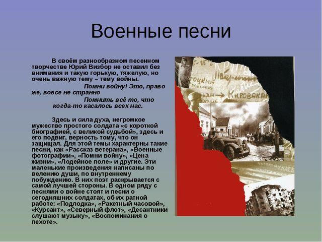 Военные песни В своём разнообразном песенном творчестве Юрий Визбор не остав...