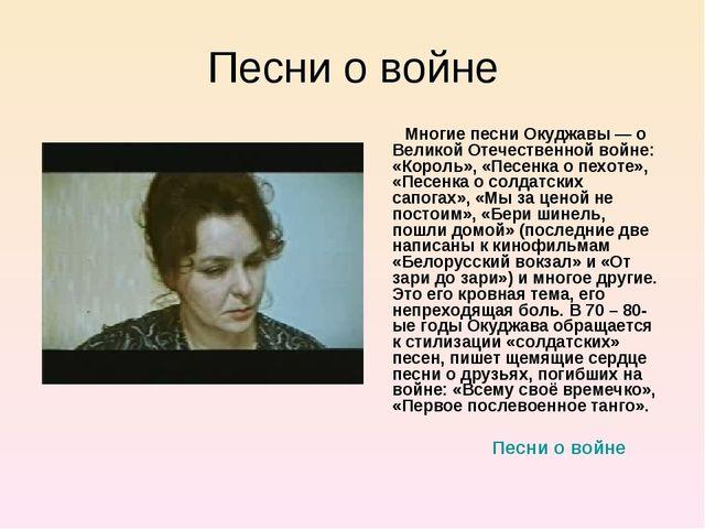 Песни о войне Многие песни Окуджавы — о Великой Отечественной войне: «Король»...