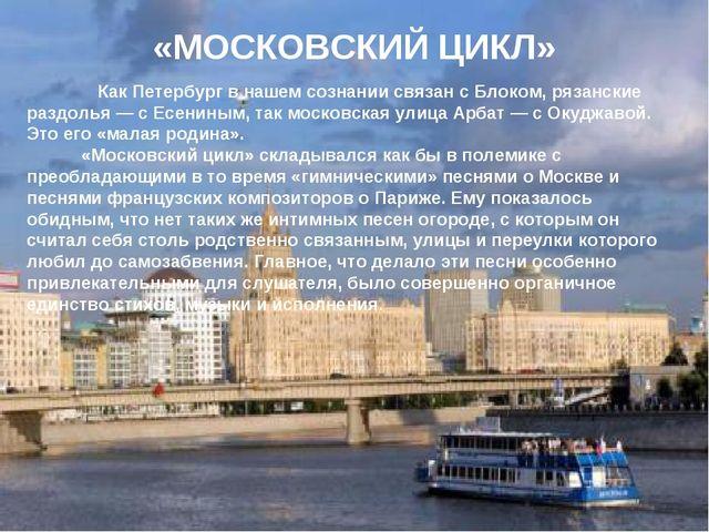 «Московский цикл» Как Петербург в нашем сознании связан с Блоком, рязанские р...
