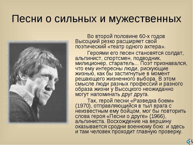 Песни о сильных и мужественных Во второй половине 60-х годов Высоцкий резко...