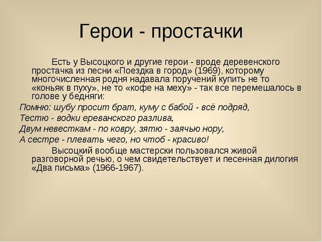 Герои - простачки Есть у Высоцкого и другие герои - вроде деревенского прос...