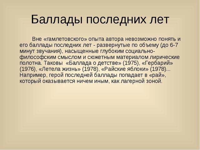 Баллады последних лет Вне «гамлетовского» опыта автора невозможно понять и...