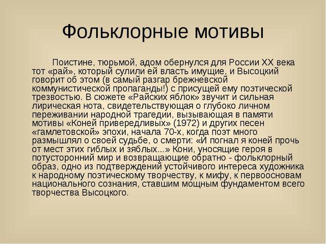 Фольклорные мотивы Поистине, тюрьмой, адом обернулся для России XX века тот...