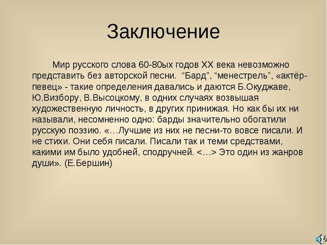 Заключение Мир русского слова 60-80ых годов ХХ века невозможно представить...