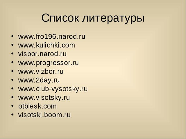 Список литературы www.fro196.narod.ru www.kulichki.com visbor.narod.ru www.pr...