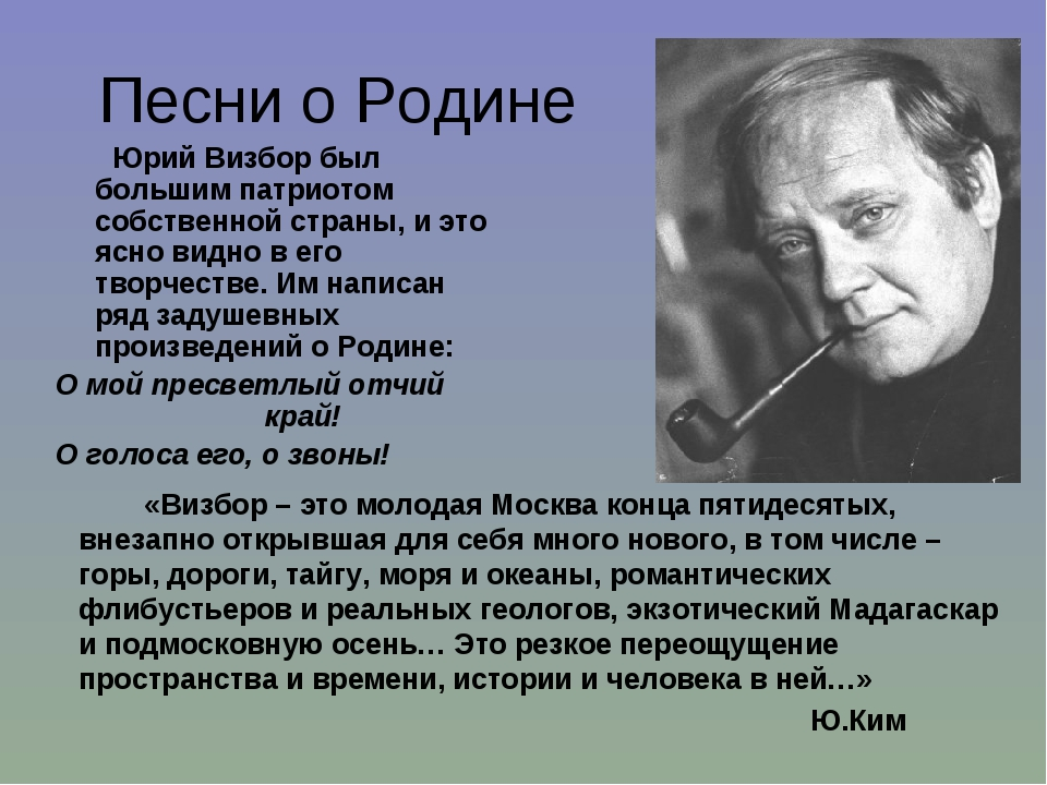 Песни о Родине Юрий Визбор был большим патриотом собственной страны, и это яс...