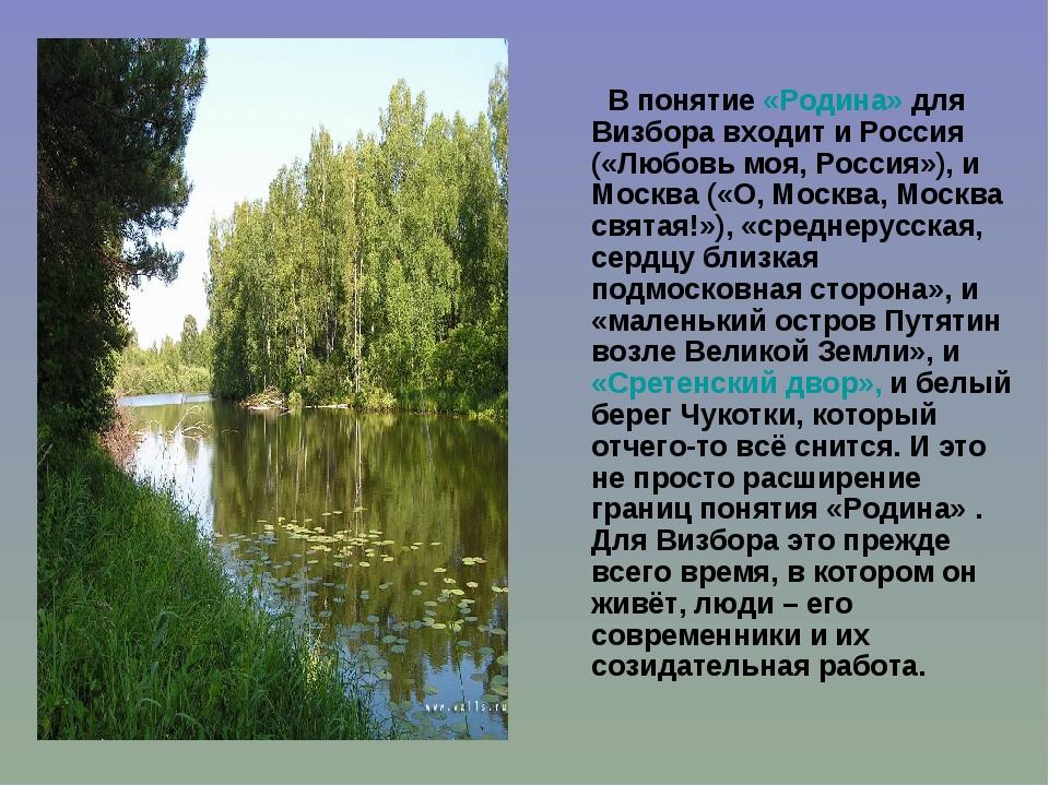 В понятие «Родина» для Визбора входит и Россия («Любовь моя, Россия»), и Мос...