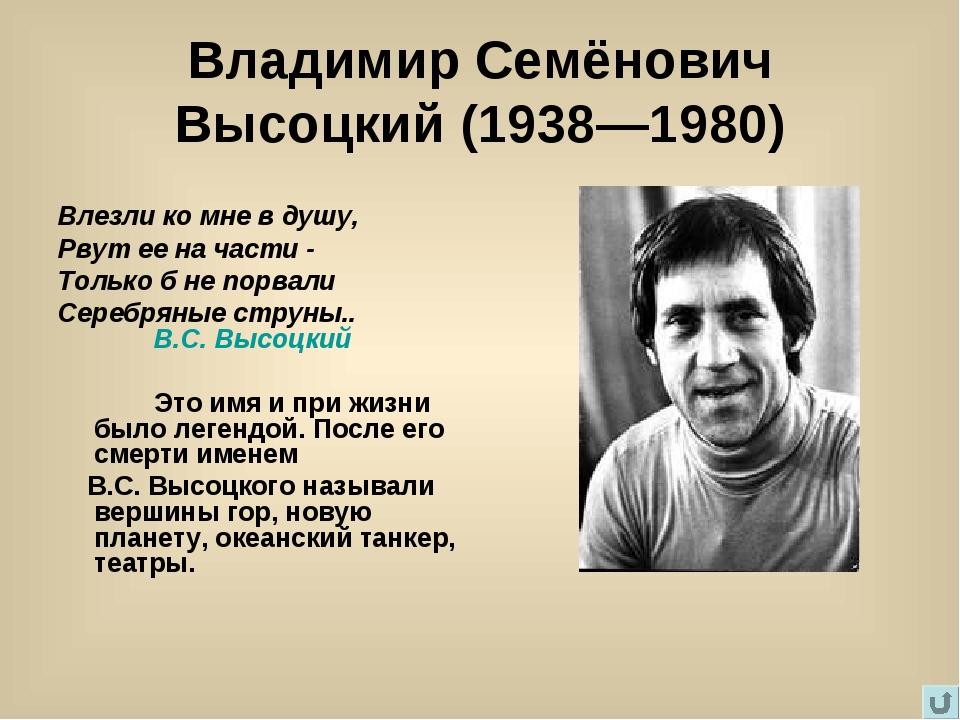 Владимир Семёнович Высоцкий (1938—1980) Влезли ко мне в душу, Рвут ее на част...