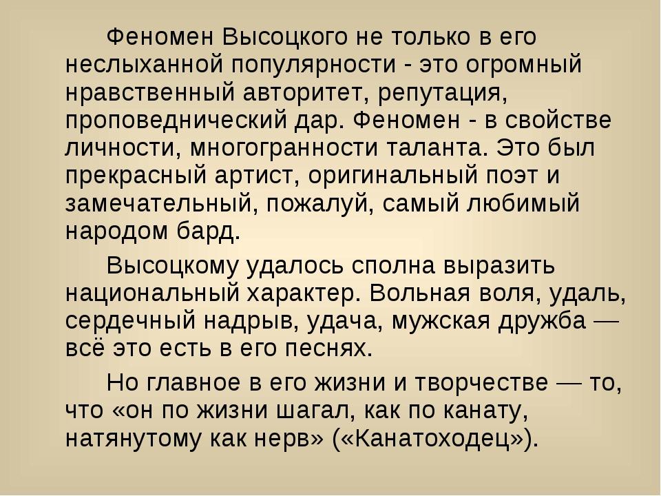 Феномен Высоцкого не только в его неслыханной популярности - это огромный н...
