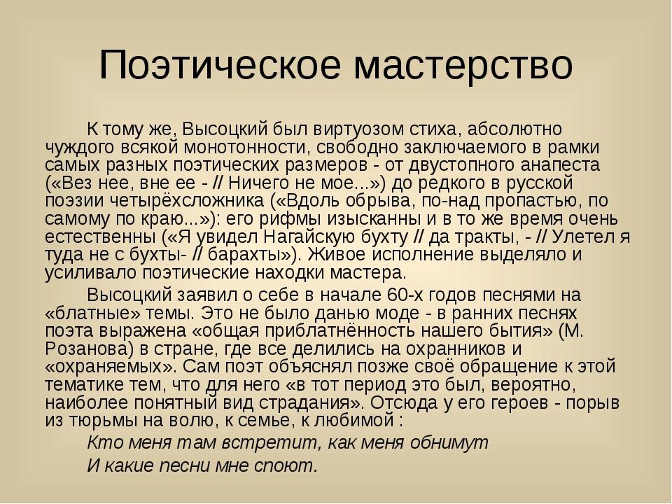 Поэтическое мастерство К тому же, Высоцкий был виртуозом стиха, абсолютно ч...